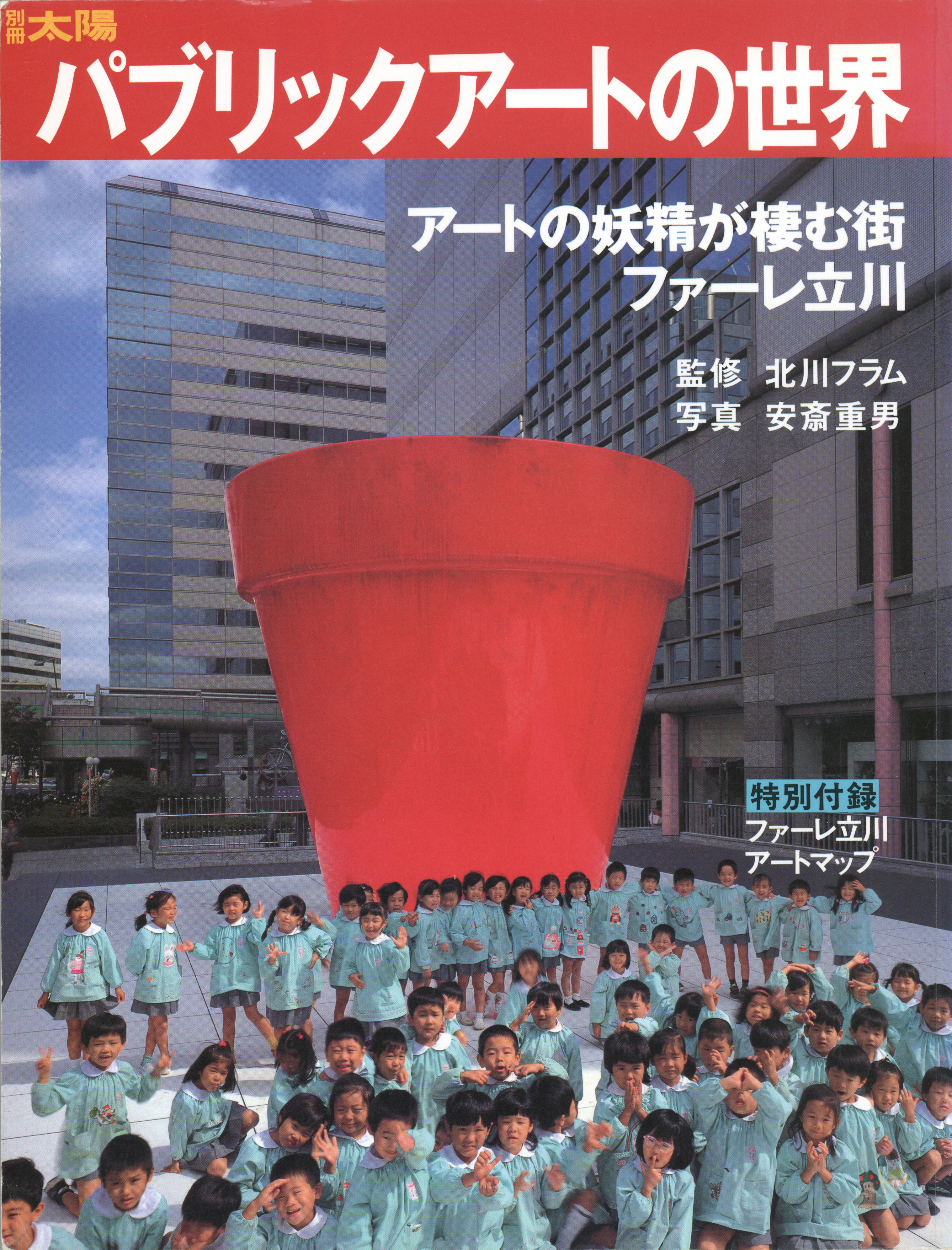 The cover of Paburikku āto no sekai [The World of Public Art] (Tokyo: Heibonsha, 1995).