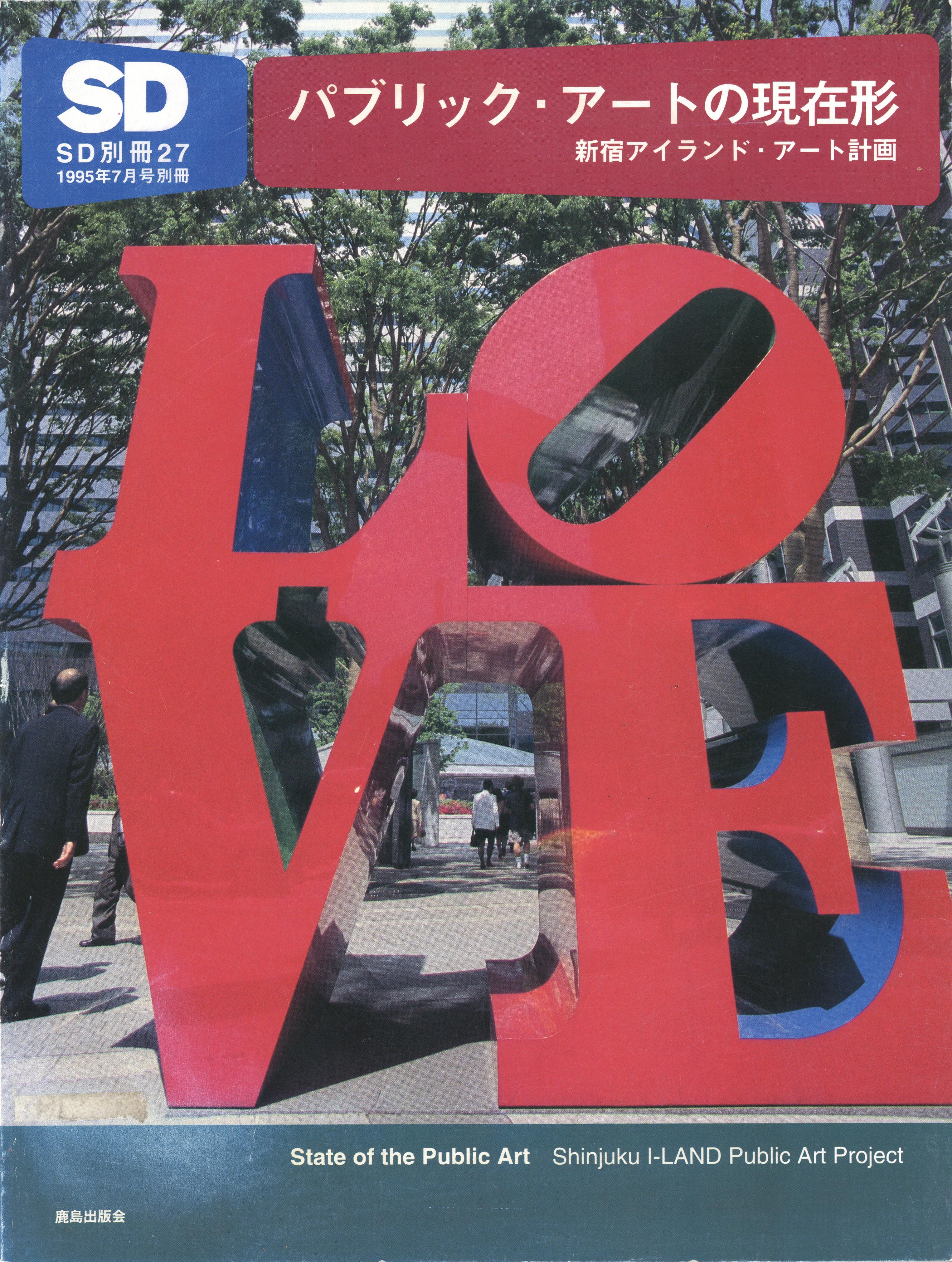 The cover of Paburikku āto no genzaikei: Shinjuku airand āto keikaku [The Present State of Public Art: Shinjuku i-Land Art Project] (Tokyo: Kajima shuppankai, 1995).