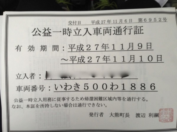 [Image 4. The zone entry permit, November 10, 2015.]