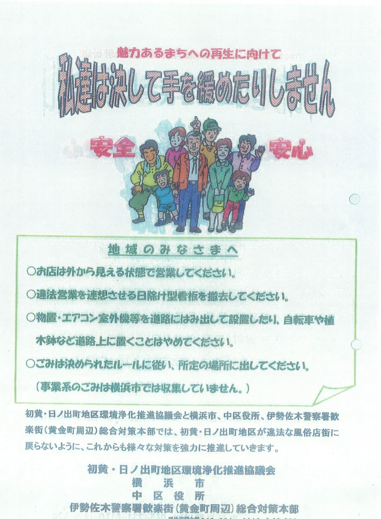 [Flyer of regulations distributed to businesses in Koganechō in 2008]